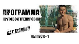 Программа на похудение круговая тренировка упражнения для похудения Жиросжигающая тренировка DAX