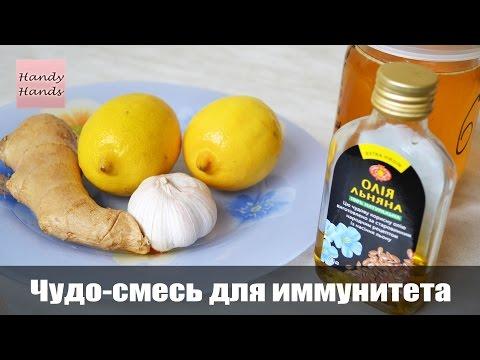 Мед, лимон, чеснок и -