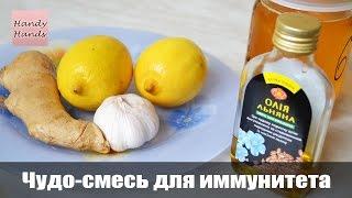 Витаминная смесь для здоровья - 1 ложка натощак. Лучшее для иммунитета.