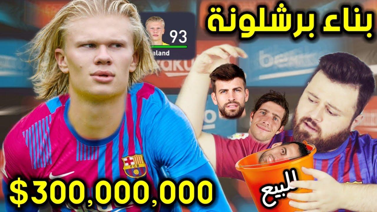 إعادة بناء برشلونة من الصفر 🔥 أصعب تحدي كارير مود 😱 فيفا 22 FIFA