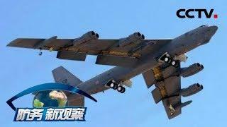 《防务新观察》 20191028 美B-52模拟轰炸 俄S-400直插北约软腹部 老对手又出新招?| CCTV军事