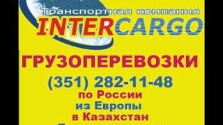 Грузоперевозки Челябинск, по России, СНГ, Европе(Транспортная компания «ИнтерКарго». http://www.intercargo.su. Основная специализация компании
