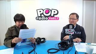 2019-01-22《POP搶先爆》黃光芹 專訪 前桃園縣長、國民黨現任不分區立委 吳志揚