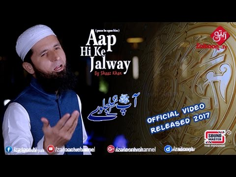 Aap Hi Ke Jalwe | Shaz Khan | Ex-pop Singer | New Naat Video Released 2017 | Zaitoon.Tv thumbnail
