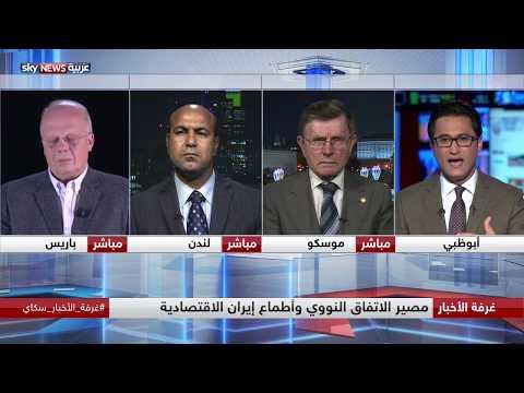مصير الاتفاق النووي وأطماع إيران الاقتصادية  - 02:23-2018 / 5 / 26