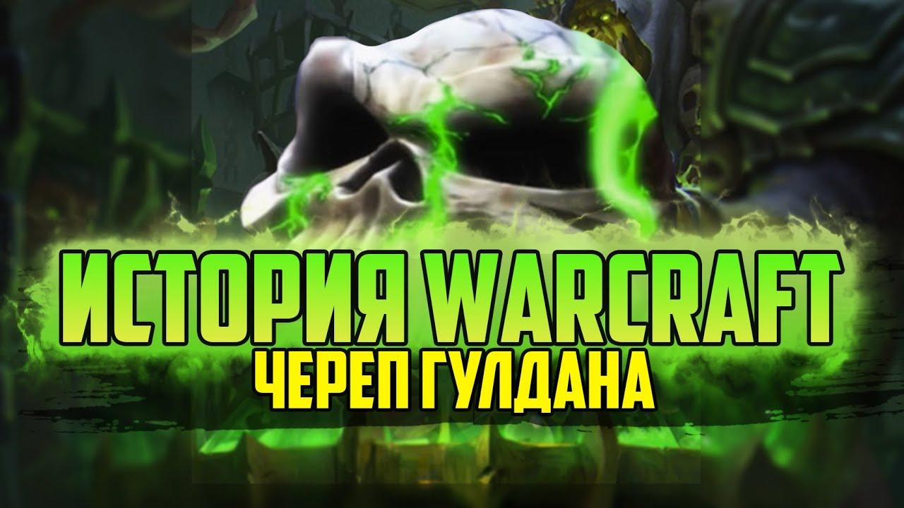История Варкрафт: Глава 42 - Череп Гулдана (Сериал по мотивам книг и хроник Warcraft)