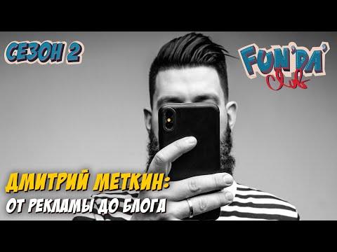МЕТКИН - О заработке Фотографа / Рекламной фотографии / Лайфхаки для блогера