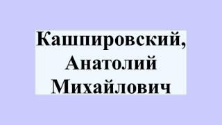 Кашпировский, Анатолий Михайлович