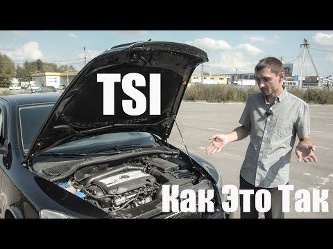 500 к TSI 1.8 рынок б у