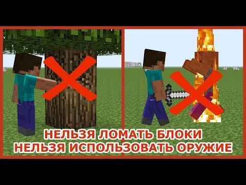 видео: Пройти Майнкрафт без левой кнопки мыши! Челендж - не ломать блоки