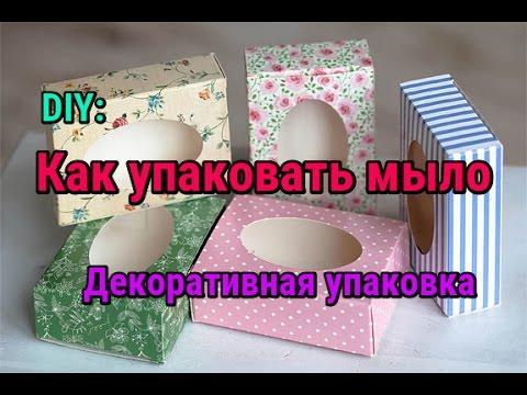 DIY: Декоративная упаковка//Мыловарение//Коробка для мыла - YouTube