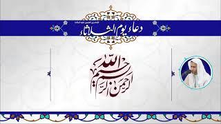 دعاء يوم الثلاثاء | الخطيب الحسيني عبدالحي آل قمبر