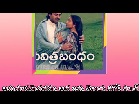 Apurupamainadamma adajanma telugu karaoke song with lyrics
