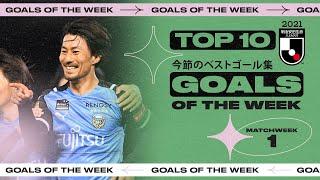 Top 10 Goals of the Week | Matchweek 1 | 2021 MEIJI YASUDA J1 LEAGUE
