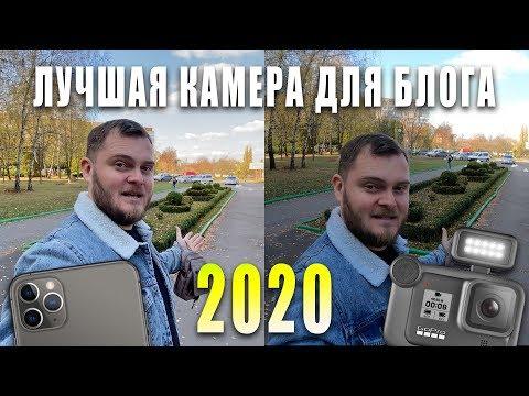 GoPro 8 против IPhone 11 Pro MAX [ЛУЧШАЯ КАМЕРА ДЛЯ БЛОГА 2020]