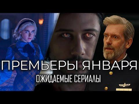 11 ожидаемых сериалов, которые все будут смотреть в январе 2020