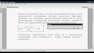 Ввод формулы в word