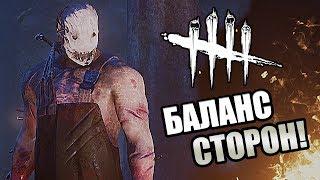 Dead by Daylight ► НОВЫЙ БАЛАНС!