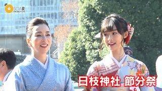 【真矢ミキ】【井本彩花】日枝神社節分祭に参加!
