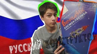 Русский Конструктор - Fanclastic!
