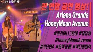 Ariana Grande - HoneyMoon Avenue . Cover 공연