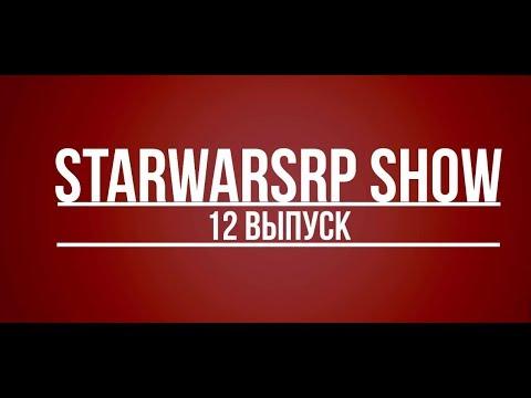 Star Wars RP Show 12 выпуск Большой БУНД [Star Wars Быстрая Загрузка]