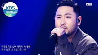 Epik High(에픽하이) - Acceptance Speech(수상소감) (Sketchbook) | KBS WORLD TV 210122