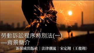 法律潮流│勞動訴訟程序特別法(一)—背景簡介│宋定翔(王俊翔)