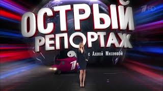 Вечерний Ургант.  Острый репортаж с Аллой Михеевой ( 20.11.2015)