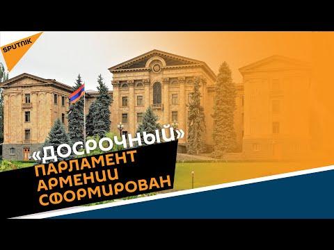 ЦИК Армении утвердил мандаты: кто сколько получил?