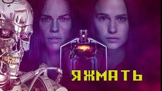 Дитя робота (2018) - Треш Обзор фильма [яжмать]
