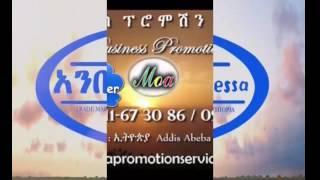 Download Video Anbessa shoe - Moa Promotion Service MP3 3GP MP4