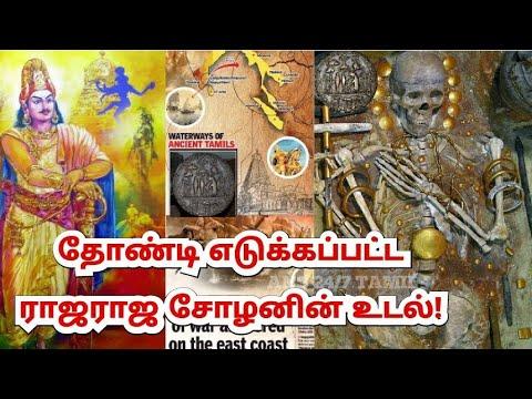 தோண்டி எடுக்கப்பட்ட ராஜராஜ சோழனின் உடல்!   Rajaraja chola's body was excavated!   Cholar varalaru