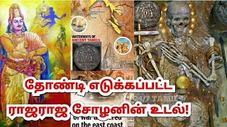 தோண்டி எடுக்கப்பட்ட ராஜராஜ சோழனின் உடல்! | Rajaraja chola's body was excavated! | Cholar varalaru