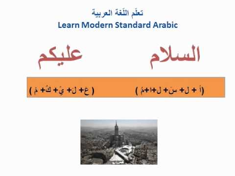 Learn Modern Standard Arabic- Alphabets
