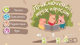 Три поросенка - интерактивный мультфильм для детей, HD