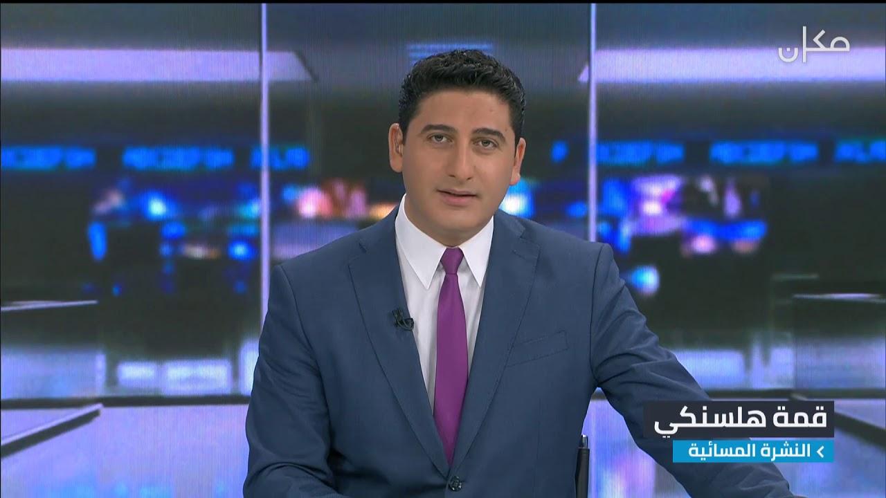 نشرة الاخبار المسائية من قناة 33 16.7.2018
