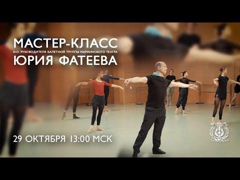 Мастер-класс Юрия Фатеева // Ballet master class by Yuri Fateev