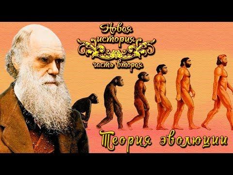 Теория эволюции Дарвина и ее значение (рус.) Новая история