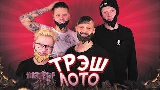 Download ТРЭШ ЛОТО: Без БРОВЕЙ, но с бородой из волос с ЛОБКА Mp3 and Videos