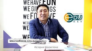 История Казахстана ЕНТ -  Урок №1
