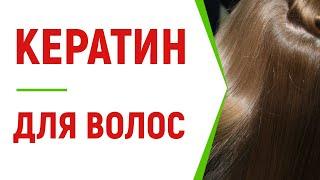 Кератин для волос в домашних условиях ТОП эффективных масок