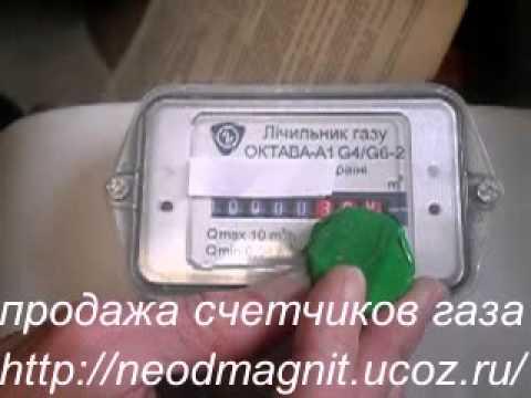 Остановка счетчика газа Октава