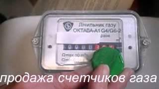 Остановка счетчика газа Октава G4/G6(Остановка счетчика газа Октава G4/G6 спомощью неодимового магнита., 2013-04-07T12:20:27.000Z)