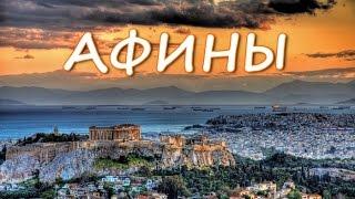 Рассказ об Афинах (Греция) + прямое включение из Афин(Рассказ о греческом городе Афины. Туры в Грецию. Экскурсии и интересный отдых. Купить горящие туры (в Европу,..., 2014-12-19T12:45:14.000Z)