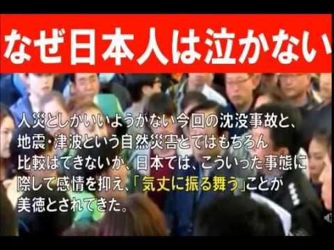 韓国旅客船沈没事故 震災時悲しみに耐え気丈に振る舞う日本人に驚いた韓国人なぜ日本人は泣かないのか