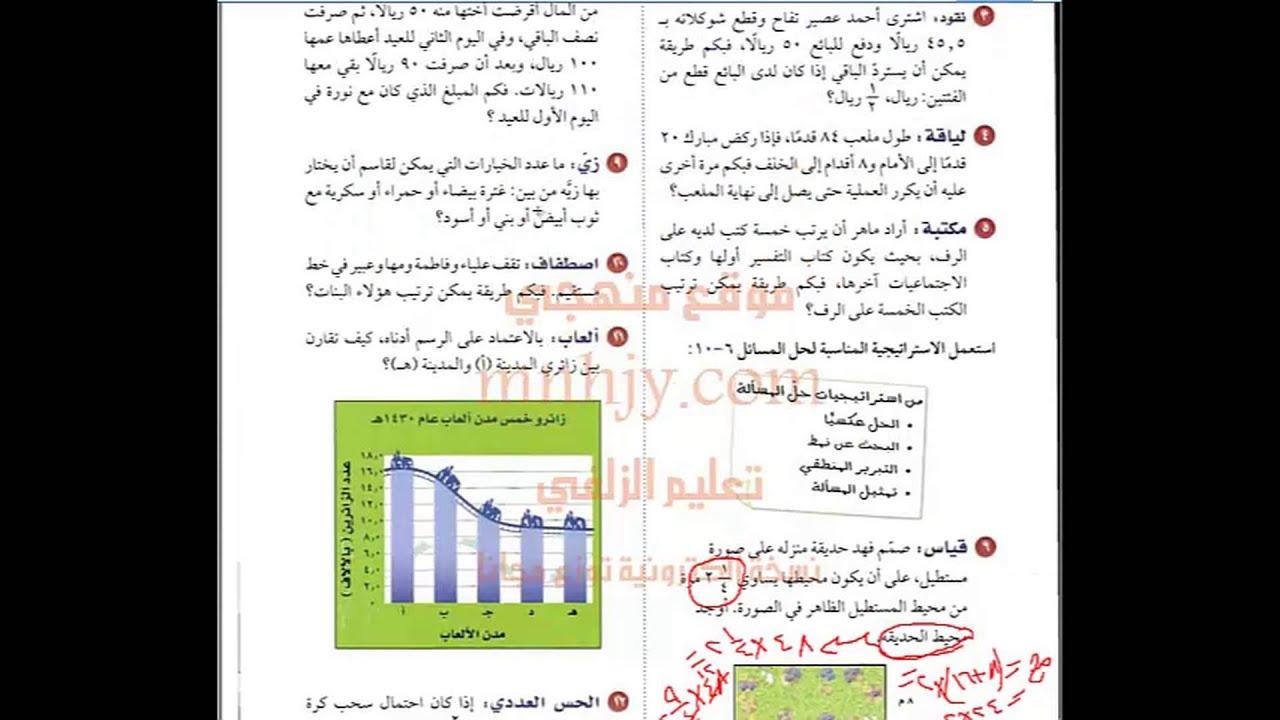 حل كتاب الرياضيات ف2