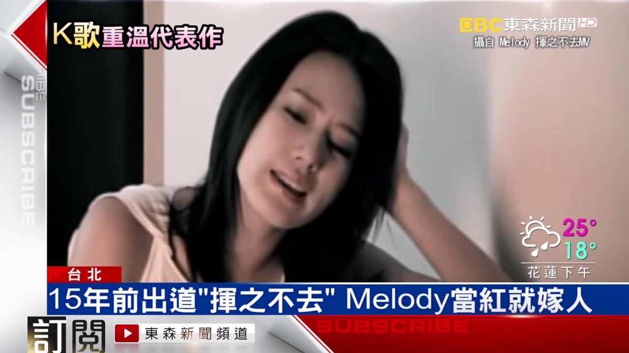 歌手 melody
