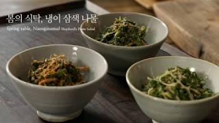 [궁중음식ASMR] 봄의 식탁, 삼색냉이나물과 깨 볶기