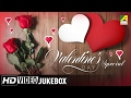Valentine's Day Special | Bengali Movie Songs | Video Jukebox | Romantic Love Songs 2017 video